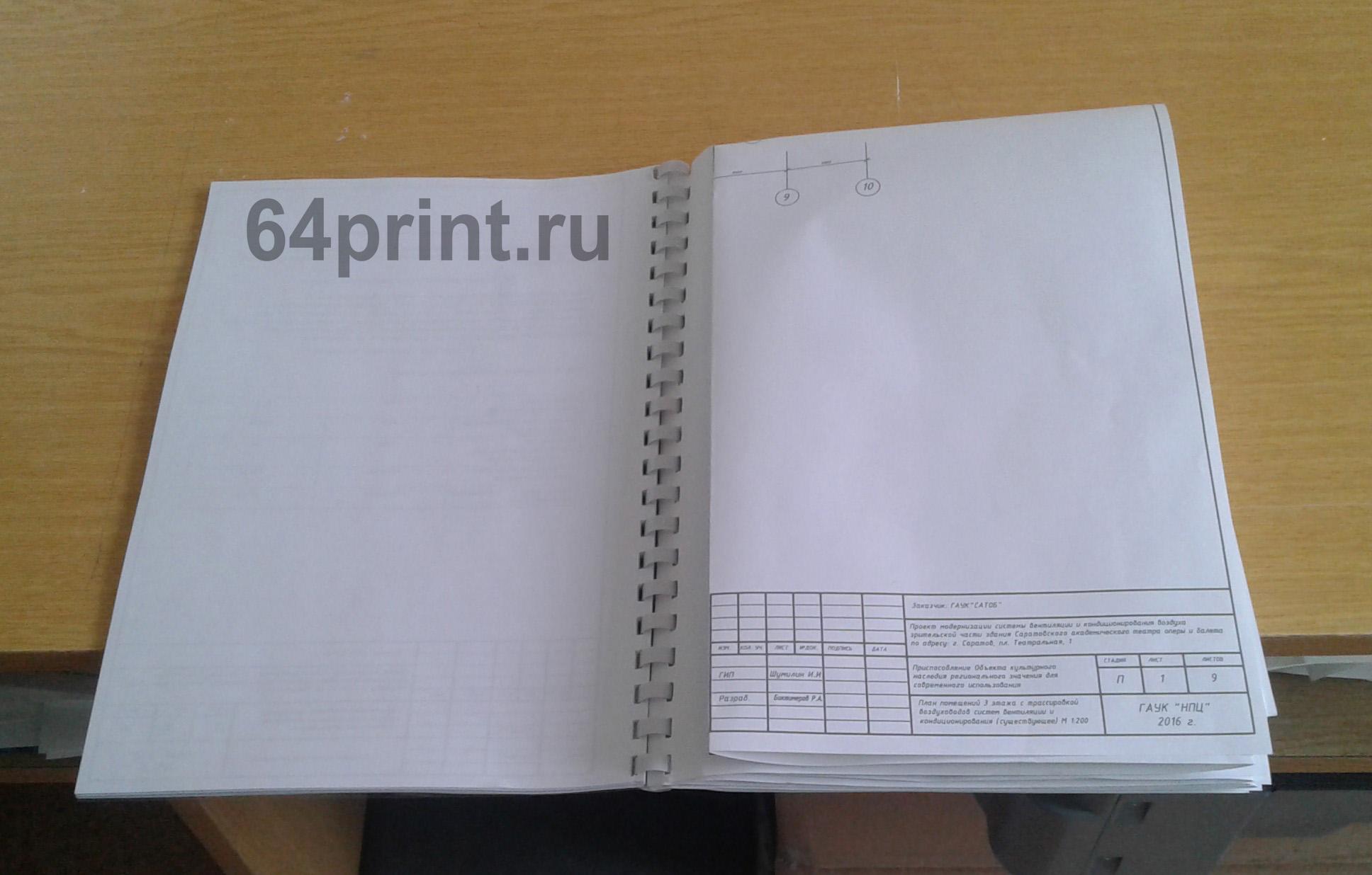 Печать чертежей в Саратове