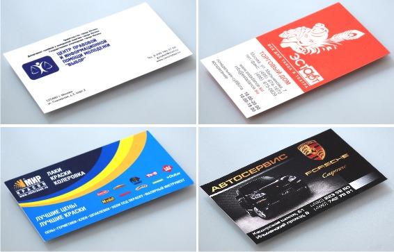 Печать визиток в Саратове